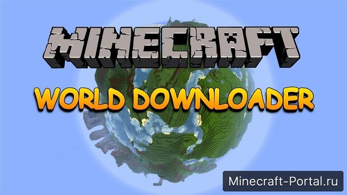 World Downloader Mod - Качай миры с серверов Minecraft 1.11, 1.10, 1.9.4, 1.9, 1.8.9, 1.7.10